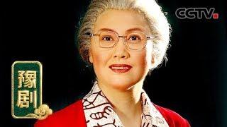 《九州大戏台》 20190508 豫剧《常香玉》(选段)| CCTV戏曲