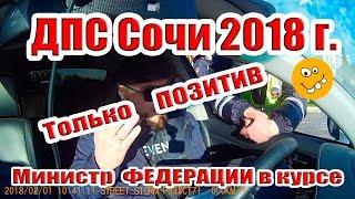 ДПС Сочи 2018 г. ТОЛЬКО ПОЗИТИВ)))Регламент 648, МИНИСТР ФЕДЕРАЦИИ В КУРСЕ)))!