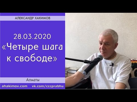 Александр Хакимов - 2020.03.28, Алматы, Четыре шага к свободе