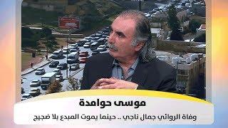 موسى حوامدة - وفاة الروائي جمال ناجي .. حينما يموت المبدع بلا ضجيج