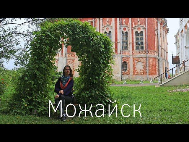 Можайск и Бородино. Интересные города Подмосковья. Куда можно съездить из Москвы и что посмотреть