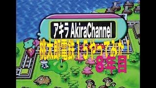 【ゲーム実況8】桃太郎電鉄8年目を4人でやってみた+芸人エンブン