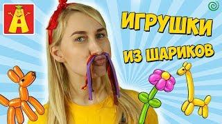 Как сделать собачку из воздушных шаров (надувные колбаски шдм для детей)