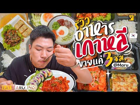โคตรฟิน! กินอาหารเกาหลี ขายแค่ 3 ชม. ต่อวัน!!!   EatAround EP.216