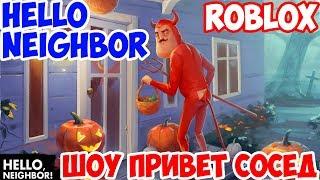 Ciao SHOW prossimo! HALLOWEEN! CIAO VICINO BETA 3 ROBLOX! ROBLOKS VICINA ALLA BETA 3 GIOCO CIAO! HALLOWEEN!