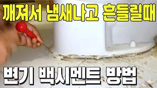 [셀프인테리어 ]화장실 변기 백시멘트 재시공 | 배(본…