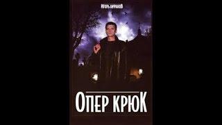 ОПЕР КРЮК 4 серия