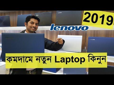 Lenovo Laptop Price In Bangladesh 💻 Best Place To Buy Laptop In Dhaka,BD 💻 Laptop Price In BD 2019