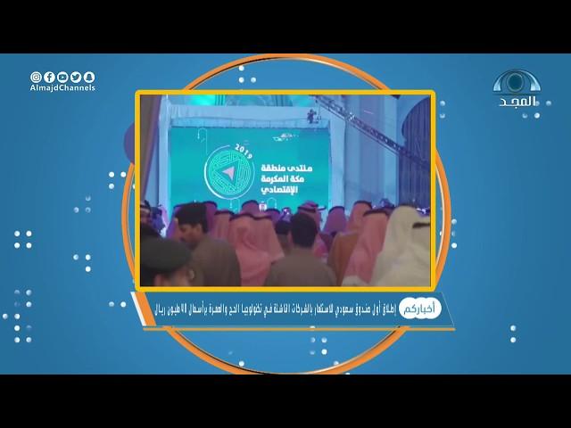 د .طلال المغربي  إطلاق أول صندوق سعودي للاستثمار بالشركات الناشئة في تكنولوجيا الحج والعمرة