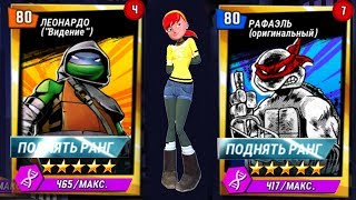 ЧЕРЕПАШКИ НИНДЗЯ ЛЕГЕНДЫ игра teenage mutant ninja turtles legends