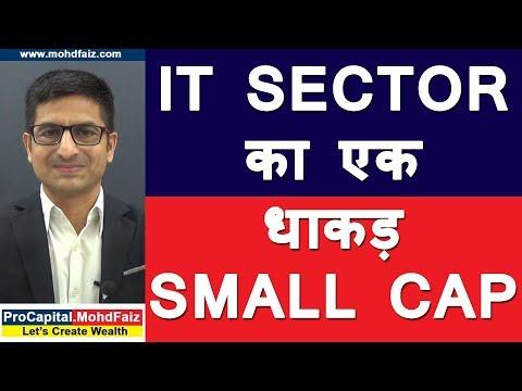 IT SECTOR का एक धाकड़ SMALL CAP