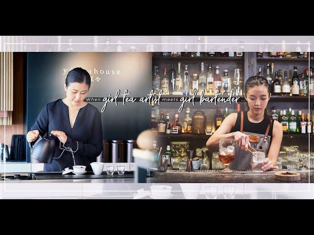 茶與酒的火花:90後女茶藝師與調酒師的隔空談,也許能顛覆你對茶、酒的看法!