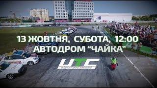 Украинский Туринг Чемпионат 2018. 3 этап Промо MostVideo #bitlook