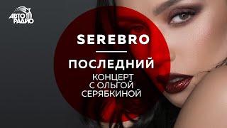 """Последний живой концерт """"Серебра"""" с Серябкиной на Авторадио"""