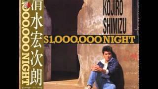 清水宏次朗 - $100万Night.