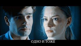 Кирилл+Соня//Одно и тоже