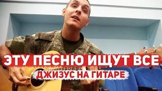 Как играть: ДЖИЗУС - ДЕВОЧКА В КЛАССЕ НА ГИТАРЕ (аккорды, бой, уроки игры на гитаре)