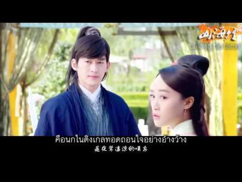 ดวงดาวลิขิตชะตา [MV] Shan Hai Jing series ซับแปลไทย