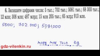 ГДЗ по математике 5 класс Виленкин - задание (задача) номер №6
