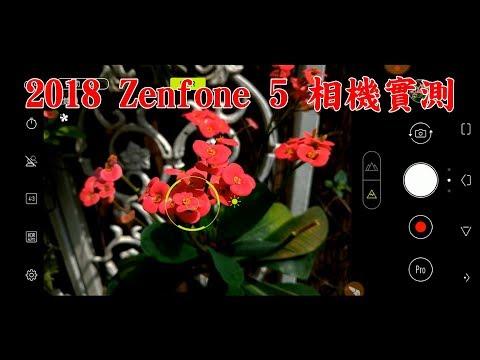 2018 Zenfone 5 相機實測|錄影、收音、防手震、美顏錄影、對焦 ...
