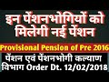 7th Pay_Revision Provisional Pension of Pre 2016 Pensioners under Rule 69 of CCS Pension Rules 1972