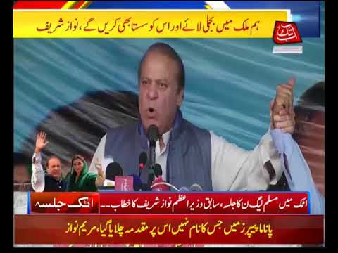 Nawaz Sharif Addressing Public Rally in Attock