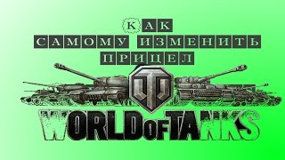 Сделать прицел для World of Tanks своими руками
