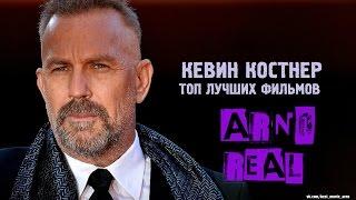 """""""Кевин Костнер"""" Топ Лучших Фильмов"""