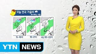 [날씨] 오늘 오후부터 전국 비...그친 뒤 기온 '뚝' / YTN (Yes! Top News)