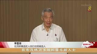 【新加坡大选】宏茂桥集选区竞选广播