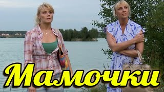Классный семейный фильм!! - Мамочки - Русские мелодрамы новинки онлайн 2021