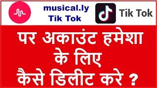 How To Delete TikTok account | How To Delete Musical.ly in HIndi  By Technology up
