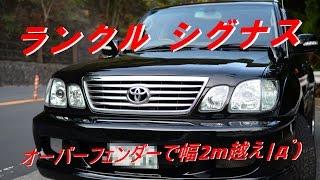 神戸市でトヨタランクル シグナスを試乗&解説~出張査定にて買取りの中...
