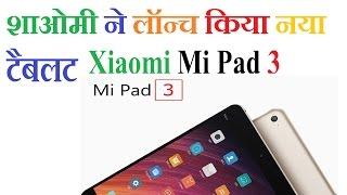 Xiaomi launches new tablet Xiaomi Mi Pad 3