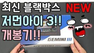 저먼아이3 / 최신모델 / 바이크 블랙박스 / 개봉기