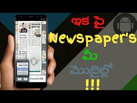 Read Telugu Newspaper On Your Mobile    Paper Boy    Telugu    by prakash.