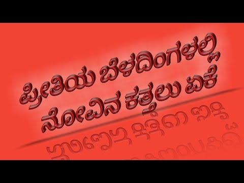 preetiya beladingalalli Kannada kavanagalu