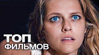 10 ФИЛЬМОВ С УЧАСТИЕМ ТЕРЕЗЫ ПАЛМЕР!