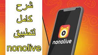 شرح كامل لتطبيق نونو لايف nonolive خطوة خطوة screenshot 5