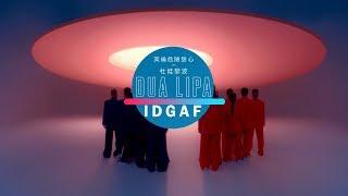 Dua Lipa 杜娃黎波 - IDGAF (華納official HD 高畫質官方中字版)