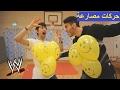 تحديات بالونات مضحكة   سوينا حركات مصارعة !!