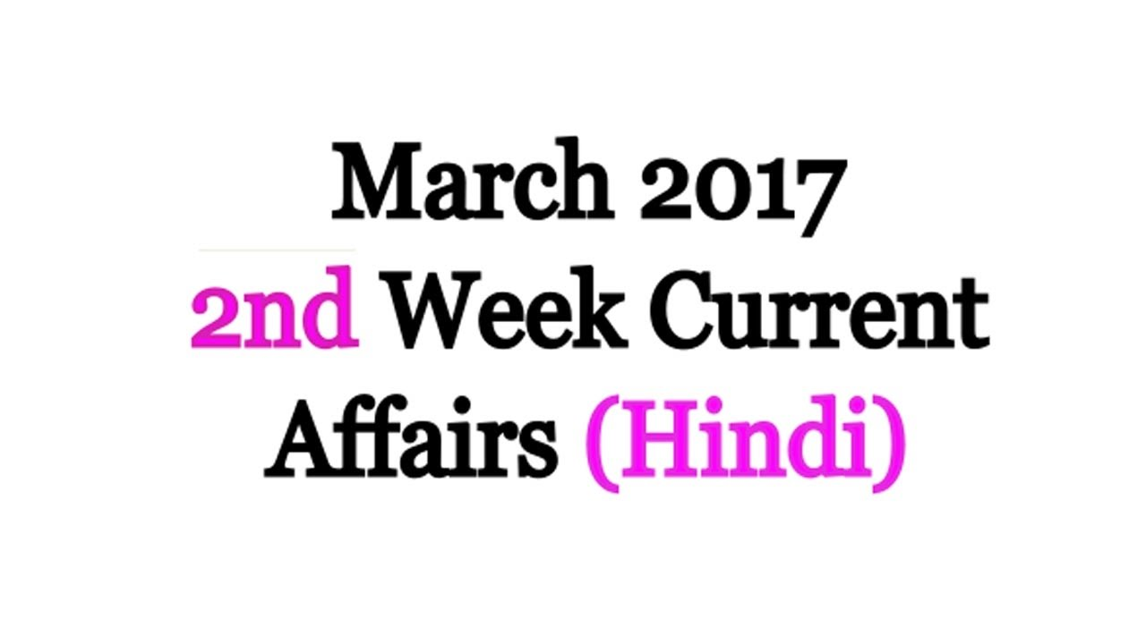current affairs march 2nd week quiz in hindi (SSC,UPSC,IAS