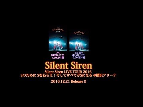【Silent Siren】Silent Siren LIVE TOUR 2016 Sのために Sをねらえ!そしてすべてがSになる @横浜アリーナ Trailer