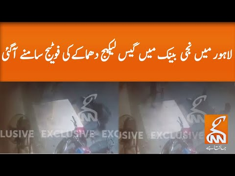 Footage of an explosion at a private bank in Lahore | GNN | 04 Sep
