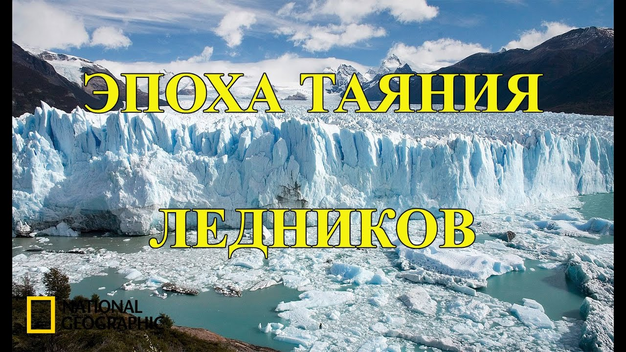 С точки зрения науки: Эпоха таяния ледников. Наука и образование