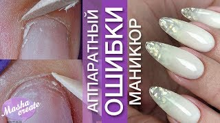 ПРОПИЛЫ на ногтях! Работа другого мастера + Аквариумное наращивание ногтей гелем со стекловолокном