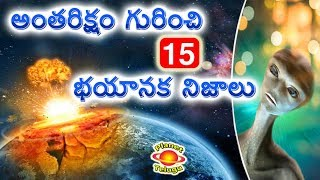 Top 15 Amazing Space Unknown Facts in Telugu by Planet Telugu