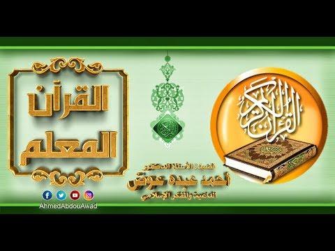 الفتح للقرآن الكريم:القرآن المعلم | الجزء 11 سورة التوبة | الآيات من (100-106)