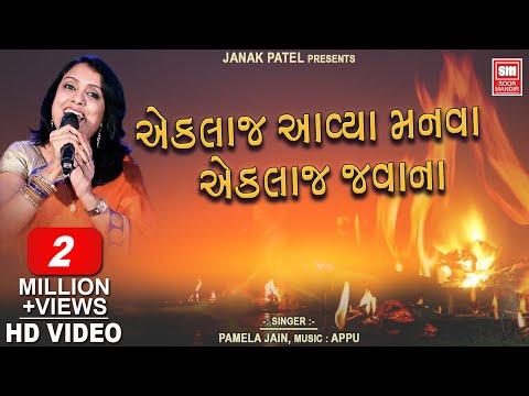 Ekla J Aavya Manva I Latest Devotional Song 2019 I Gujarati Bhajan I Pamela Jain I Soor Mandir