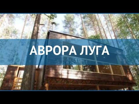 АВРОРА ЛУГА 2* Россия Санкт-Петербург обзор – отель АВРОРА ЛУГА 2* Санкт-Петербург видео обзор